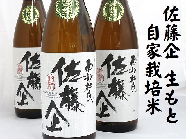 南部杜氏 佐藤企 自家栽培米 生もと仕込 特別純米酒 青森の地酒通販 日本酒ショップくるみや