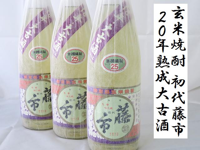 玄米焼酎 初代藤市(しょだいとういち)20年熟成大古酒 焼酎通販 日本酒ショップくるみや