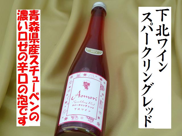 下北ワイン スパークリング レッド 500ml 青森スパークリングワイン サンマモルワイナリー 通販 日本酒ショップくるみや