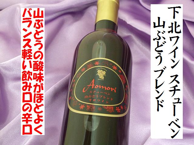 下北ワイン スチューベン 山ぶどうブレンド サンマモルワイナリー 日本酒ショップくるみや
