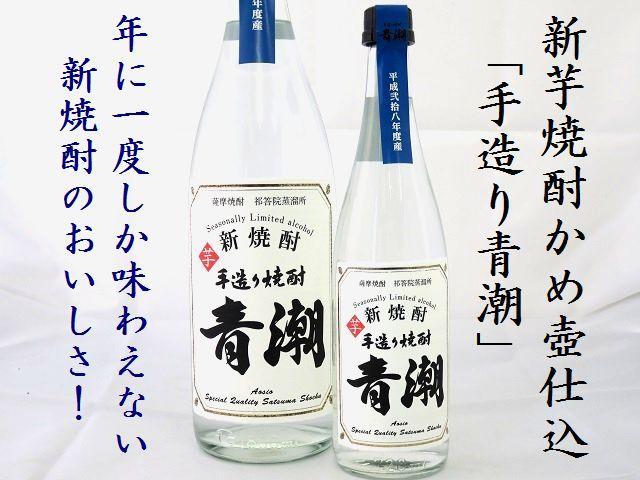 新焼酎 手造り青潮(あおしお) 25度 日本酒ショップくるみや