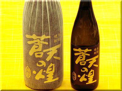 蒼天の煌 綾紫 蒼い水仕込 本格芋焼酎 日本酒通販 日本酒ショップくるみや