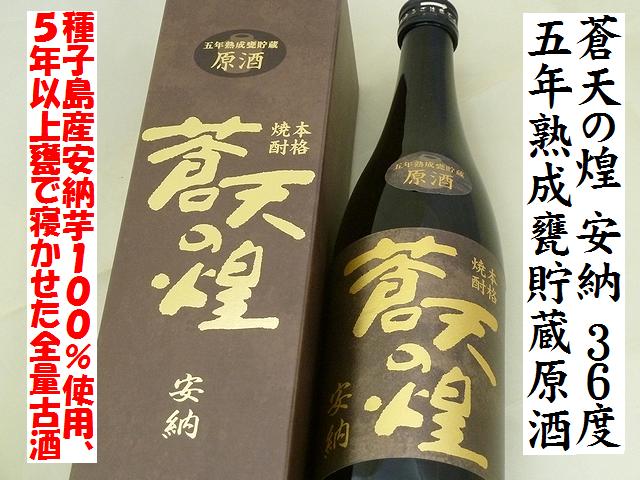 蒼天の煌 安納 五年熟成甕貯蔵原酒 36度 本格芋焼酎 通販 日本酒ショップくるみや