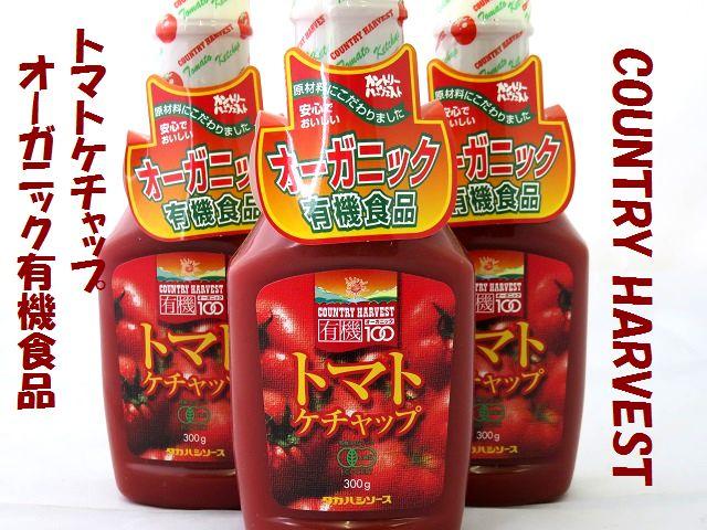 高橋ソース カントリーハーベスト トマトケチャップ 日本酒ショップ くるみや