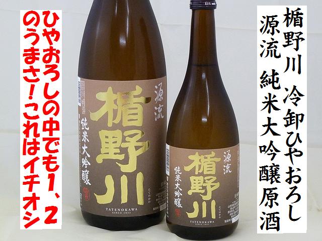 楯野川 源流 冷卸ひやおろし 純米大吟醸原酒 日本酒通販 日本酒ショップくるみや