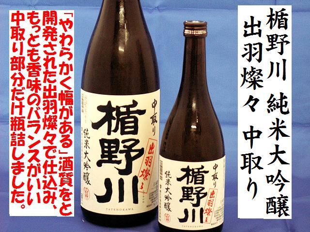 楯野川 純米大吟醸 出羽燦々 中取り 日本酒通販 日本酒ショップくるみや
