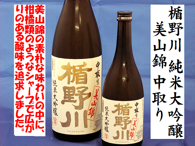 楯野川 純米大吟醸 美山錦 中取り 日本酒通販 日本酒ショップくるみや
