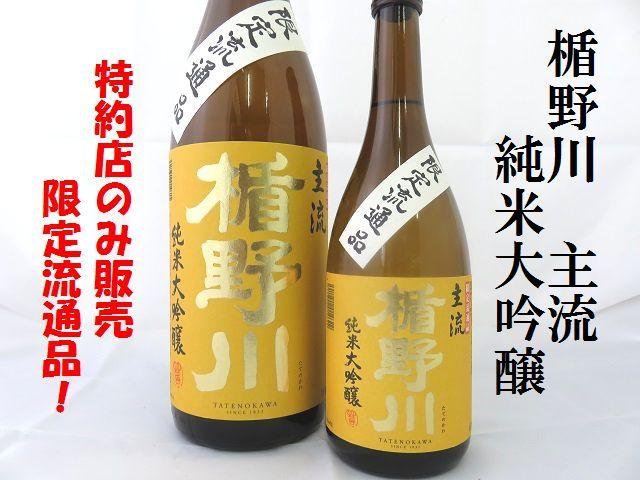 楯野川 純米大吟醸 主流 限定流通品 日本酒ショップくるみや