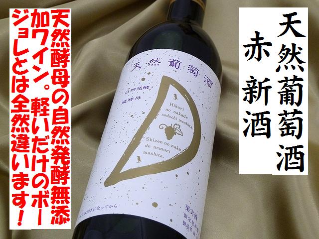 天然葡萄酒 赤 マスカットベリーA 2013年新酒 無添加ワイン 通販 日本酒ショップくるみや