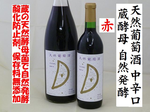 天然葡萄酒 赤 中辛口 蔵酵母 自然発酵 ワイン通販 日本酒ショップくるみや