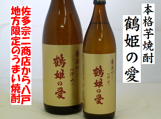 本格芋焼酎 鶴姫の愛 佐多宗二商店 25度 通販