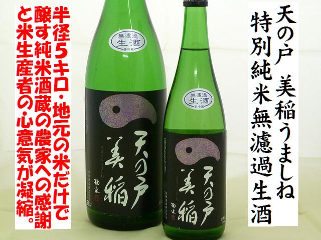 天の戸 美稲うましね 特別純米酒 無濾過生酒 日本酒通販 日本酒ショップくるみや