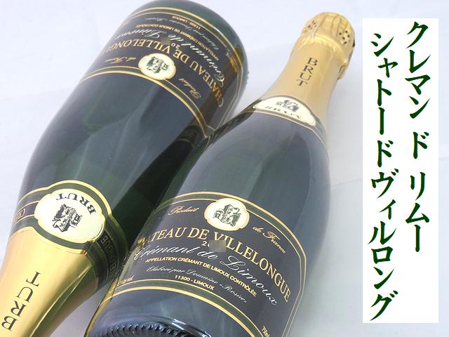 クレマン ド リムー シャトー ド ヴィルロング 白 スパークリングワイン通販 日本酒ショップくるみや