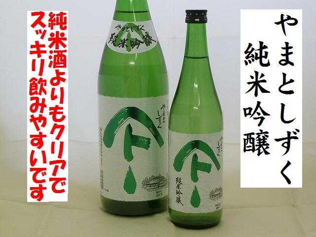 やまとしずく 純米吟醸 秋田の地酒 日本酒通販 日本酒ショップくるみや