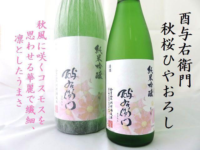 酉与右衛門よえもん 秋桜コスモス ひやおろし純米吟醸 720ml