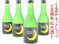 陸奥八仙 くるみやネットショップ20周年記念酒!特別純米酒