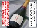 マス デ モニストロル カバ セレクション エスペシャル ブルット スパークリングワイン 通販 日本酒ショップくるみや