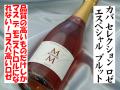 マス デ モニストロル カバ セレクション エスペシャル ロゼ ブルット スパークリングワイン 通販 日本酒ショップくるみや