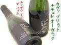 カヴァ ブリュット ナチュレ オーガニック エンゲラ イン ア バブル スペインの泡 スパークリングワイン通販 日本酒ショップくるみや