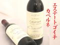 五一わいん エステートゴイチ カベルネ ワイン通販 日本酒ショップくるみや