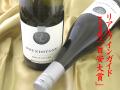 ファウンド・ストーン ブリュット キュヴェ リアルワインガイド54号旨安大賞!!日本酒ショップくるみや