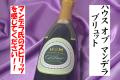 ハウス オブ マンデラ ブリュット 南アフリカ スパークリングワイン通販 日本酒ショップくるみや