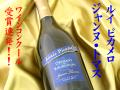 ルイ ピカメロ クレマン ド ブルゴーニュ キュヴェ ジャンヌ・トマス エクストラブリュット 日本酒ショップくるみや
