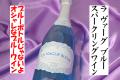 ラ ヴァーグ ブルー スパークリングワイン 日本酒ショップくるみや