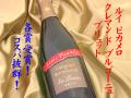 ルイ ピカメロ クレマン ド ブルゴーニュ ブリュット 日本酒ショップくるみや