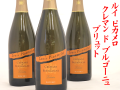 ルイ ピカメロ クレマン ド ブルゴーニュ ブリュット 白 フランスのスパークリングワイン通販 日本酒ショップくるみや