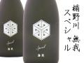 楯野川 無我 Special 純米大吟醸生酒 超数量限定 山形の地酒通販 日本酒ショップくるみや