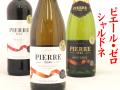ピエール・ゼロ シャルドネ 白ワイン風味 アルコール度数0%のワインテイスト飲料 日本酒ショップくるみや