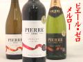ピエール・ゼロ メルロー 赤ワイン風味 アルコール度数0%のワインテイスト飲料 日本酒ショップくるみや
