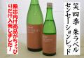 笑四季 Sensation Red センセーションレッド 特別純米酒 朱ラベル 滋賀の地酒通販 日本酒ショップくるみや