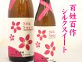 明るい農村 百姓百作 シルクスイート 芋焼酎通販 日本酒ショップくるみや