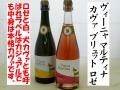 ヴィーニャ マルティナ カヴァ ブリュット ロゼ スパークリングワイン 通販 日本酒ショップくるみや