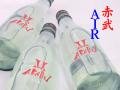 赤武 AKABU AIR(エアー)純米酒 岩手の地酒通販 日本酒ショップくるみや