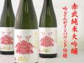 赤武 AKABU 純米大吟醸 吟ぎんが50 限定ラベル インバウンド仕様 岩手の地酒通販 日本酒ショップくるみや