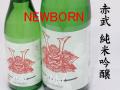 赤武 AKABU(あかぶ)NEWBORN 純米吟醸生酒 岩手の地酒通販 日本酒ショップくるみや
