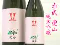 赤武 AKABU 愛山 純米吟醸 SAKE COMPETITION 2018 GOLD受賞!! 岩手の地酒通販 日本酒ショップくるみや