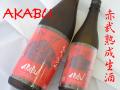 赤武 AKABU(あかぶ)熟成生酒 吟醸酒 岩手の地酒通販 日本酒ショップくるみや
