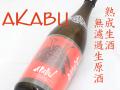 赤武 AKABU(あかぶ)熟成生酒 28BY 無濾過生原酒 岩手の地酒通販 日本酒ショップくるみや