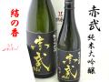 赤武 AKABU(あかぶ) 純米大吟醸 結の香 岩手の地酒通販 日本酒ショップくるみや