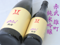 赤武 AKABU(あかぶ)純米吟醸 雄町 岩手の地酒通販 日本酒ショップくるみや