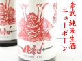 赤武 AKABU(あかぶ)NEWBORN 純米生酒 岩手の地酒通販 日本酒ショップくるみや