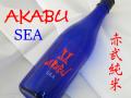 赤武 AKABU SEA 純米酒 岩手の地酒通販 日本酒ショップくるみや