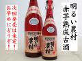 赤芋熟成古酒 明るい農村 本格芋焼酎通販 日本酒ショップくるみや