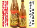 赤芋100%芋焼酎 赤芋全量 明るい農村 芋焼酎通販 日本酒ショップくるみや
