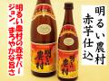 赤芋仕込芋焼酎 明るい農村 芋焼酎通販 日本酒ショップくるみや