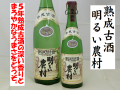 熟成古酒 明るい農村 本格芋焼酎通販 日本酒ショップくるみや